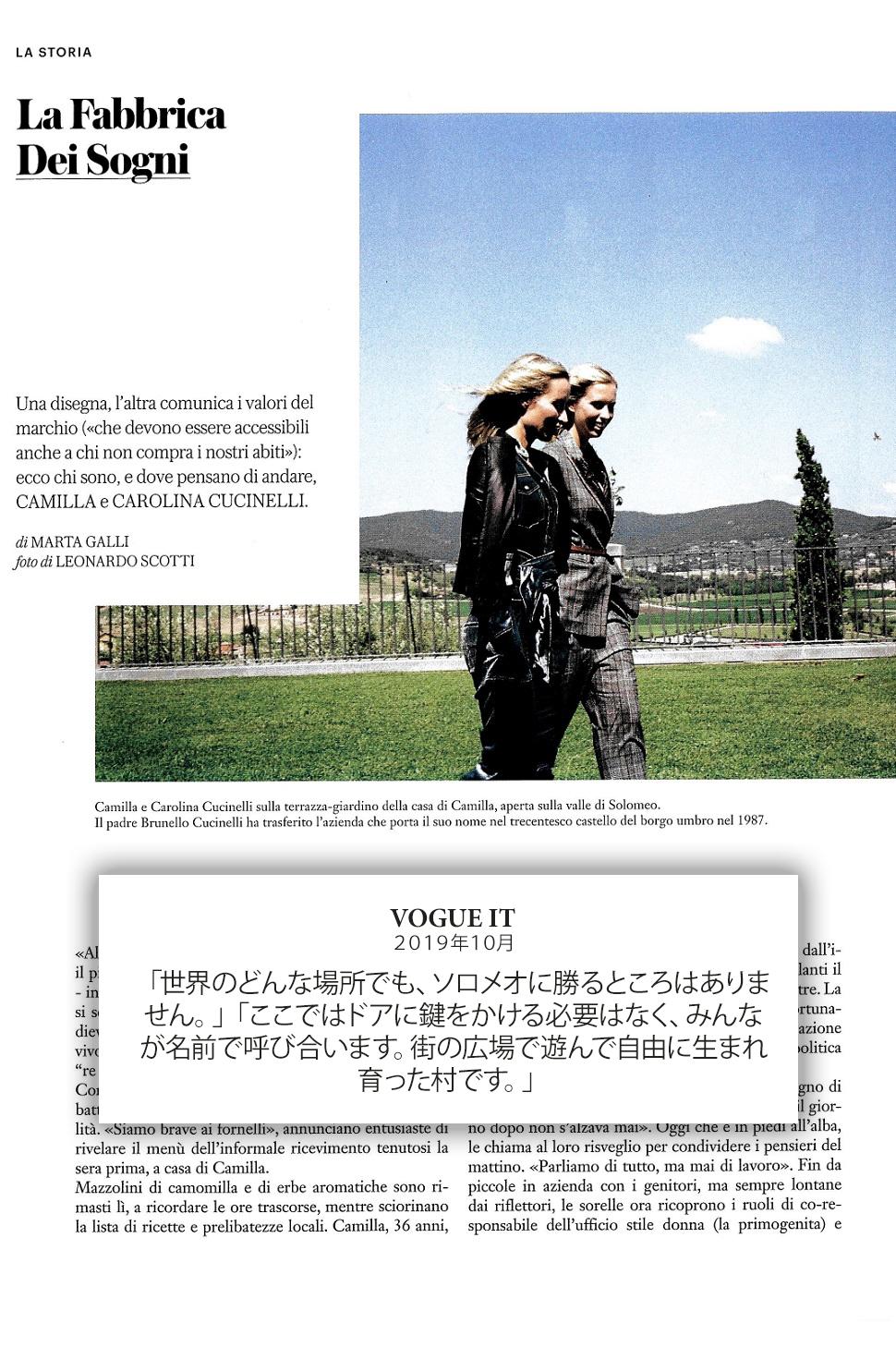 Vogue IT La Fabbrica dei Sogni